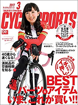 [CYCLE SPORTS編集部]のCYCLE SPORTS (サイクルスポーツ) 2017年 3月号 [雑誌]