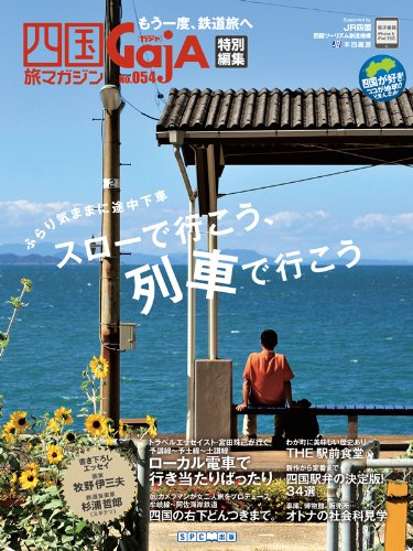 四国旅マガジン GajA(ガジャ) No.54 スローで行こう、列車で行こう (特別編集号)