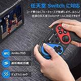 「色ランダム」Switch コントローラー NFC機能搭載 任天堂switchに対応 スイッチ コントローラー 無線BEBONCOOL pro コントローラー Nintendo switch に適用 TURBO機能付きジャイロ switch プロコン 画像