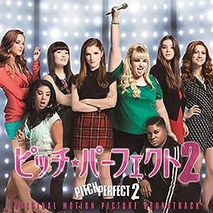 ピッチ・パーフェクト2-オリジナル・サウンドトラック