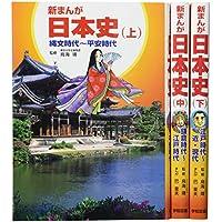 新まんが日本史(全3巻)―楽しく読んで、学習に役立つ