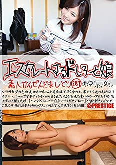 エスカレートするドしろーと娘 287/プレステージ [DVD]