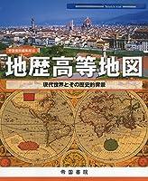 地歴高等地図 (Teikoku's Atlas)