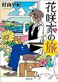 花咲家の旅 (徳間文庫)