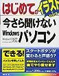 はじめての今さら聞けないWindowsパソコン (BASIC MASTER SERIES)