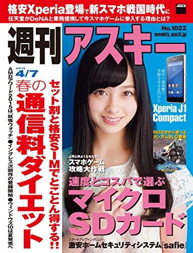 「週刊アスキー」休刊 → ネットに完全移行