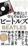 【Amazon.co.jp 限定】教養として学んでおきたいビートルズ(特典PDF「ビートルズ『アルバム&ベスト盤』全紹介…