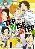 STEP WISE STEP (ビーボーイコミックスDX)