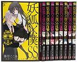 妖狐×僕SS コミック 1-9巻セット (ガンガンコミックスJOKER)