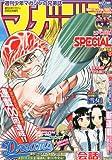 マガジンSPECIAL (スペシャル) 2012年 8/5号 [雑誌]