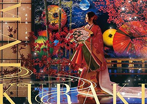 倉木麻衣 「渡月橋 ~君 想ふ~」の歌詞を考えてみた。コナンの映画主題歌としても有名!の画像
