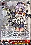 ヴァイスシュヴァルツ 香取型練習巡洋艦2番艦 鹿島(SP)※箔押しサイン/ 艦隊これくしょん -艦これ-到着!欧州からの増派艦隊(KC/S42)/ヴァイス/KC/S42-059SP