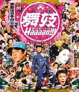舞妓Haaaan!!! [Blu-ray]