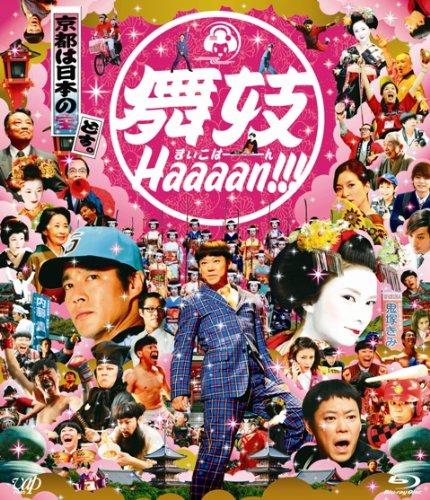 舞妓 Haaaan!!!のイメージ画像