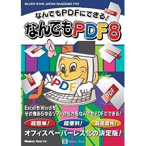 なんでもPDF8