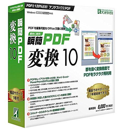瞬簡PDF 変換 10