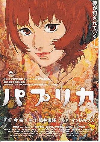 ti 237 アニメ映画チラシ「今 敏 パプリカ 」,