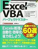 ExcelVBAパーフェクトマスター(Excel2016完全対応 Excel2013/2010/2007対応) (Perfect Master)