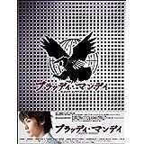 ブラッディ・マンデイ DVD-BOX (8枚組)