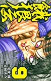 餓狼伝 9 (少年チャンピオン・コミックス)