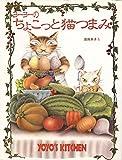 ヨーヨーの猫つまみ / 池田 あきこ のシリーズ情報を見る