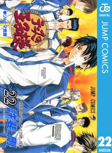 テニスの王子様 22 (ジャンプコミックスDIGITAL)