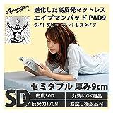 エイプマンパッドPAD9 高反発マットレス 厚み9cm セミダブル ライトグレー 90日返品保証ありモデル