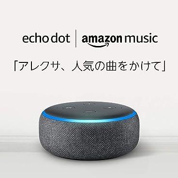 Echo Dot 第3世代、チャコール + Amazon Music Unlimited (個人プラン4か月分 *以降自動更新)