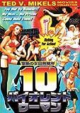 10バイオレント・ウーマン 禁断の女囚刑務所 【テッド V.マイクルズ・ムービーズ・コレクション】 [DVD]