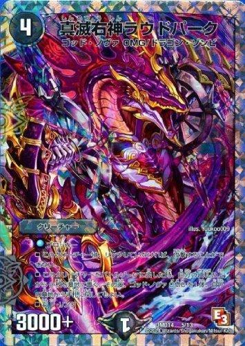 DMD14-05 真滅右神ラウドパーク (限定) 【 デュエルマスターズ DMD-14 スーパーデッキオメガ 逆襲のイズモと聖邪神の秘宝 収録カード 】SUPER DECK OMG [E3] DMD14-005