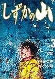 しずかの山(3) (イブニングコミックス)