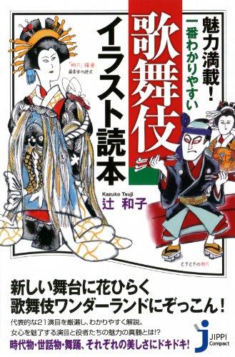 魅力満載!  一番わかりやすい 歌舞伎イラスト読本 (じっぴコンパクト新書)