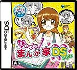 「まんが家DS Style」の画像