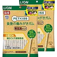 ペットキッス (PETKISS) 食後の歯みがきガム無添加タイプ小型犬用 135g(約20本) x2個パック
