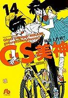 GS美神 極楽大作戦!! 文庫版 第14巻