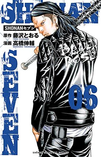 SHONANセブン 6 (少年チャンピオン・コミックス)