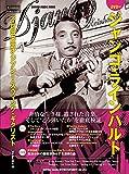不世出の天才ジプシー・スウィング・ギタリスト ジャンゴ・ラインハルト(DVD付) (シンコー・ミュージックMOOK)
