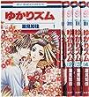 ゆかりズム 全4巻 完結セット (花とゆめコミックス)