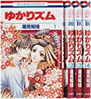 ゆかりズム 全4巻 完結セット(花とゆめコミックス)