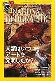 NATIONAL GEOGRAPHIC (ナショナル ジオグラフィック) 日本版 2015年 1月号 [雑誌]