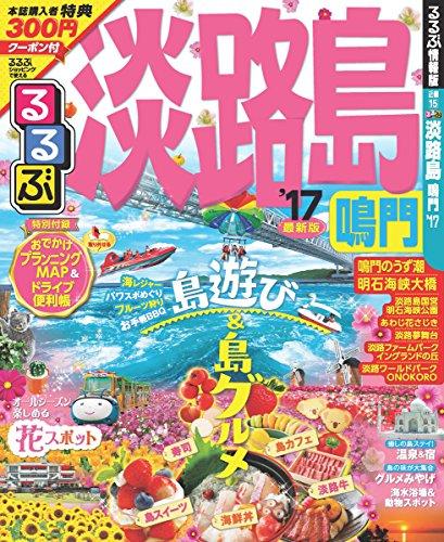 るるぶ淡路島 鳴門'17 (国内シリーズ)の詳細を見る