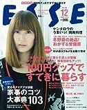 ESSE (エッセ) 2009年 12月号 [雑誌] 画像