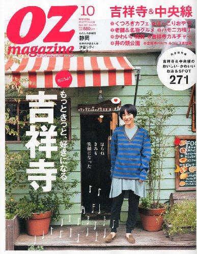 OZ magazine (オズ・マガジン) 2011年 10月号 [雑誌]の詳細を見る