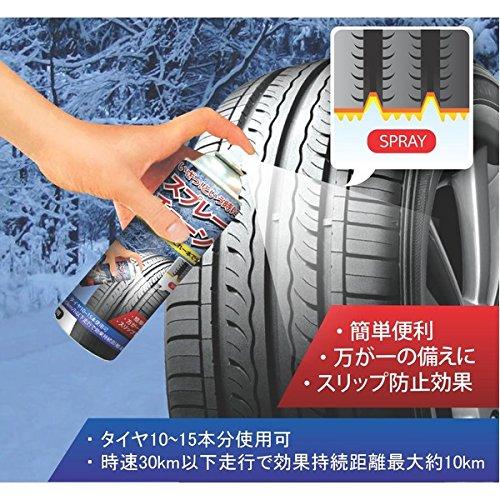 自動車タイヤ用 スプレー式チェーン 【2本セット】 1本当た...