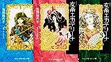 女帝エカテリーナ コミック 全3巻完結セット (中公文庫―コミック版)