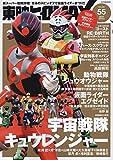 東映ヒーローMAX Vol.55 (タツミムック)
