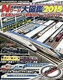 鉄道模型Nゲージ大図鑑2015 (NEKO MOOK)