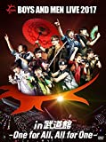 BOYS AND MEN LIVE 2017 in 武道館 ~One for All, All for One~(初回生産限定盤) [DVD]
