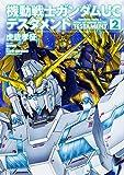 機動戦士ガンダムUC テスタメント (2) (カドカワコミックス・エース)