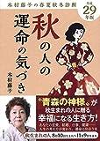 平成29年版 木村藤子の春夏秋冬診断 秋の人の運命の気づき